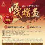2021嘎檔盃台灣書法大賽
