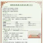 2021國際卓越華文書法比賽