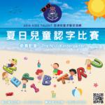 2021夏日兒童認字比賽