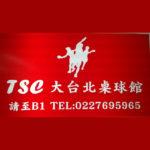 2021大台北桌球會館桌球交流賽