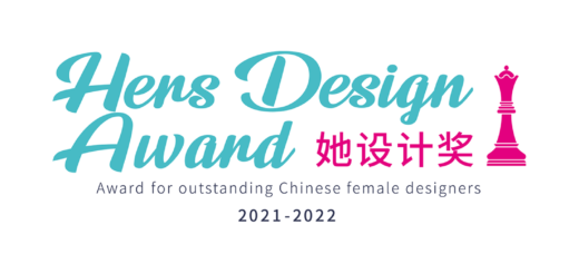 2021她設計獎 HERS DESIGN AWARD