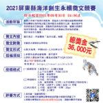 2021屏東縣海洋創生永續徵文比賽