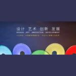 2021年「古鎮杯」中國國際照明燈具設計大賽