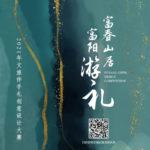2021年「富春山居.富陽游禮」文旅伴手禮創意設計大賽