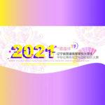 2021年「第嘉杯」遼寧省普通高等學校大學生中華優秀傳統文化創新設計大賽