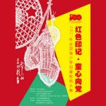 2021年「紅色印記.童心向黨」全國青少年創意剪紙大賽
