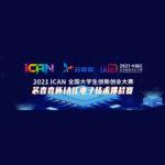 2021年「芯查查杯」IAIC電子技術挑戰賽