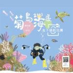 2021年「珊瑚的美麗與哀愁」菊島海漾水下攝影比賽