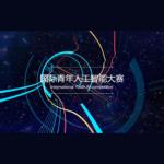 2021年「軟銀機器人杯」國際青年人工智能大賽