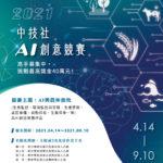 2021年中技社AI創意競賽
