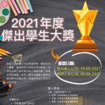 2021年度傑出學生大獎