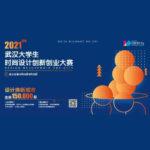 2021年武漢大學生時尚設計創新創業大賽