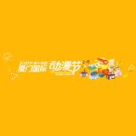 2021年第十四屆廈門國際動漫節.金海豚游戲開發大賽