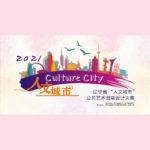 2021年遼寧省「人文城市」公共藝術創意設計大賽