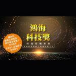 2021年鴻海科技獎