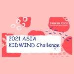 2021年KidWind風力能源亞洲聯賽