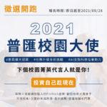 2021普匯校園大使徵選