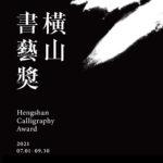 2021橫山書藝獎