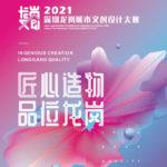 2021深圳.龍崗城市文創設計大賽