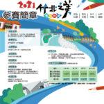 2021竹北之美寫生比賽