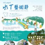 2021第一屆貢寮雞母嶺水T藝術節