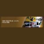 2021第七屆「創意.中國造」汽車設計競賽