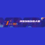 2021第七屆環保創新創業大賽