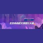 2021第三屆北京市大學生文創設計大賽