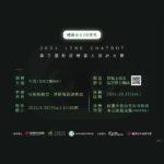 2021第三屆 LINE Chatbot 對話機器人設計大賽