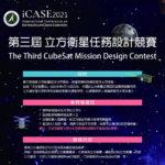 2021第三屆iCASE立方衛星任務設計競賽