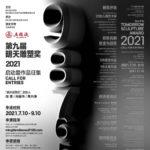 2021第九屆明天雕塑獎