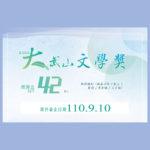 2021第二十屆大武山文學獎