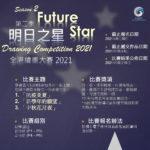 2021第二季「明日之星」全港繪畫大賽