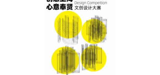 2021第二屆「創意上海.心意奉賢」文創設計大賽