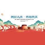 2021第二屆「創見未來.晉尚晉美」晉江市圖書館文創作品設計大賽