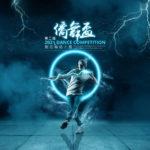 2021第二屆僑舞盃創意舞蹈大賽
