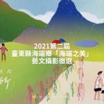 2021第二屆臺東縣海端鄉「海端之美」藝文攝影徵選
