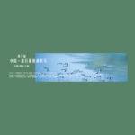2021第五屆中國.都昌鄱陽湖候鳥全國攝影大展