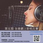 2021第五屆全港網上歌唱比賽