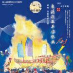 2021第五屆愛明兒童美術獎「辛丑正科東港迎王平安祭典」兒童繪畫比賽