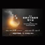 2021第五屆臺灣青年陶藝獎暨雙年展