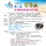 2021第八屆「雲藝盃」全國春聯書法比賽