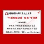 2021第八屆安徽省工業設計大賽「中國柳編之都.阜南」柳&木產品設計專項賽暨國家非遺-阜南柳編編織技藝競賽