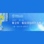 2021第八屆紫金獎文化創意設計大賽「霓染江南.裳舞東方」服裝創意設計賽