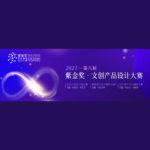 2021第八屆紫金獎文化創意設計大賽「守匠心.立新潮」老字號企業定製設計賽