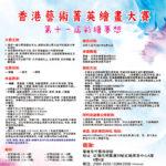 2021第十一屆「彩繪夢想」香港藝術菁英繪畫大賽