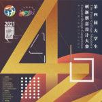 2021第十三屆山東省大學生科技節暨第四屆山東省大學生創新創意設計大賽