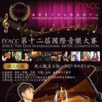 2021第十二屆IYACC國際音樂大賽