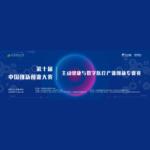2021第十屆中國創新創業大賽.主動健康與數字醫療產業創新專業賽