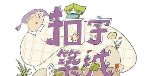 2021第十屆臺中文學獎